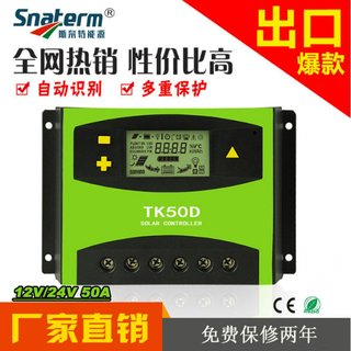 Solar controller 60A50A40A30A12V24V48V photovoltaic panel charger street light home controller