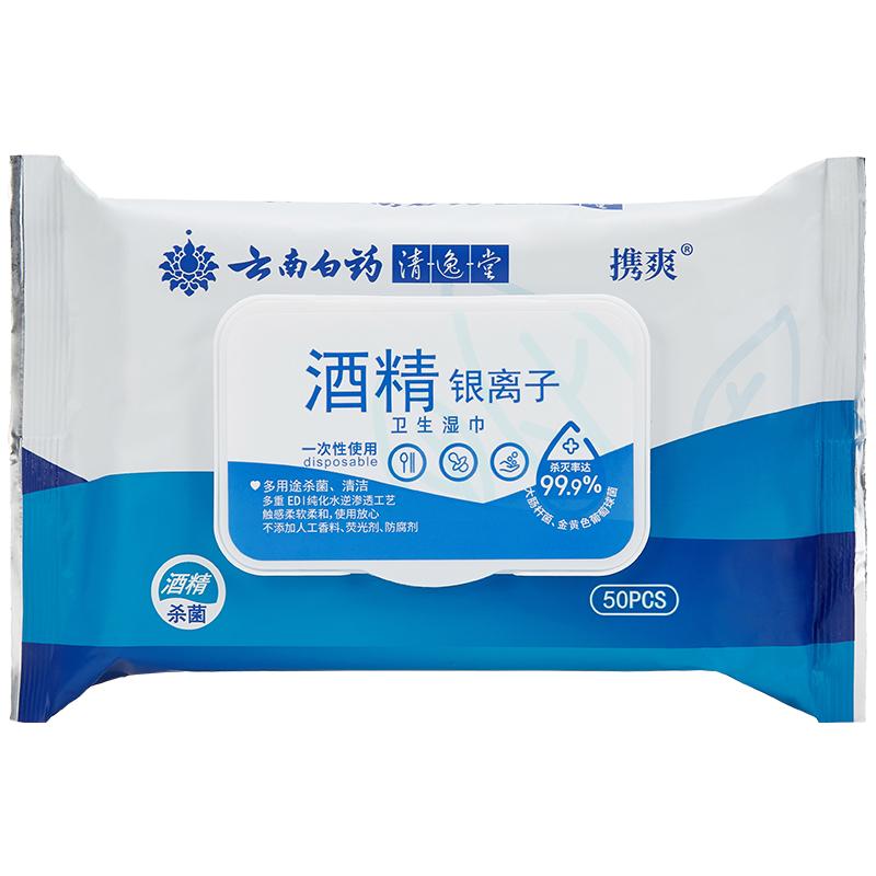 云南白药双重杀菌消毒湿纸巾50抽*2
