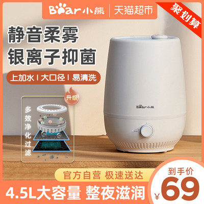 Bear humidifier home mute bedroom air conditioning on water small aromatherapy purification air sprayer big spray