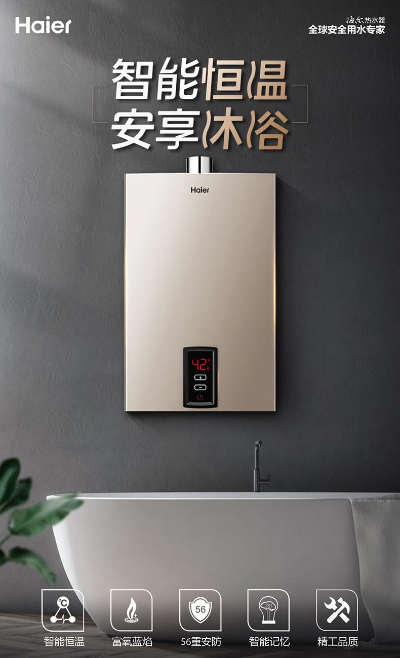 海尔 13升 智能恒温天然气热水器 JSQ25-13S1(12T) 天猫优惠券折后¥899包邮(¥999-100)