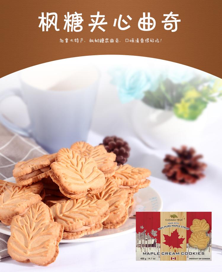 加拿大特产 枫迷 枫糖夹心饼干 曲奇饼干 400g 44.8元包邮(¥54.8-10)