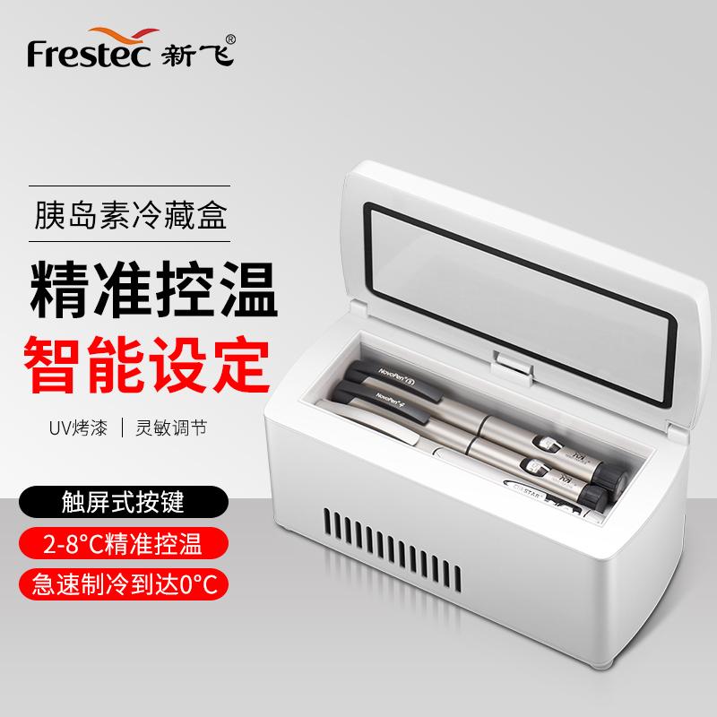 2-8°C精准调温 走哪带哪:新飞 智能恒温箱 胰岛素冷藏盒
