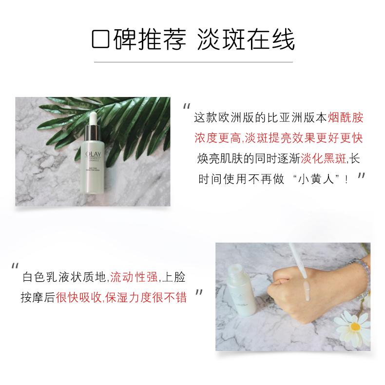 欧洲进口 OLAY 玉兰油 光感小白瓶精华露 40ml 图8