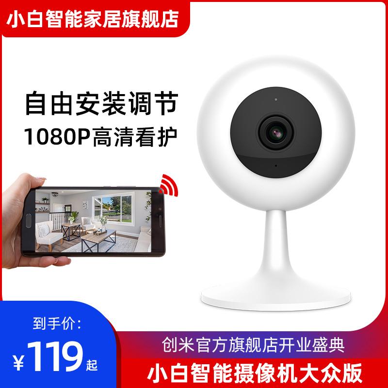双向对讲+AI侦测:小白 大众版 1080P摄像头 IPC017