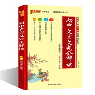 【pass绿卡图书】初中文言文完全解读