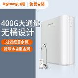 【九阳】净水器家用直饮厨房过滤器满减+券后799元起包邮