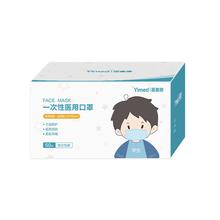 【医麦德】独立包装儿童医用口罩50只
