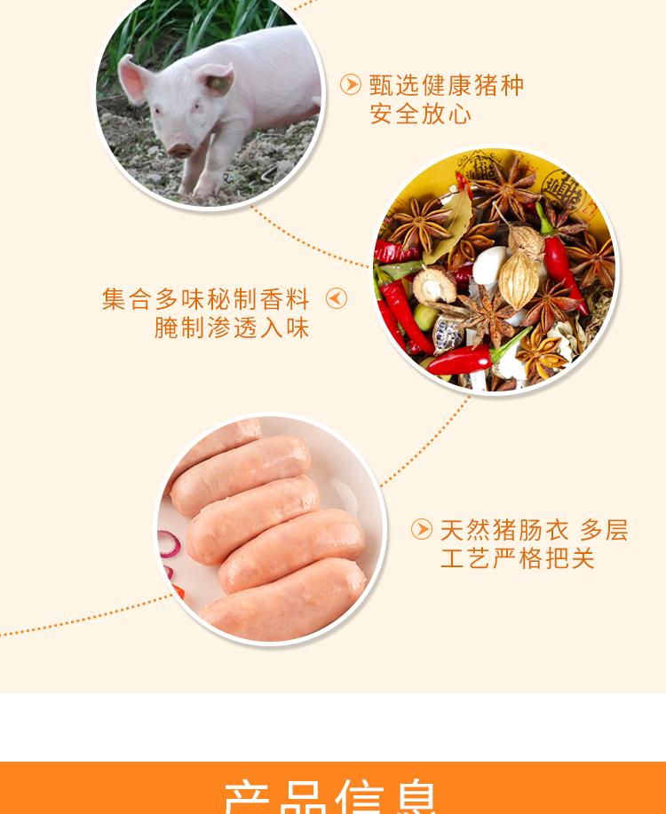 世锦赛肉类供应商 大红门 火山石烤肠 2斤 猪肉含量≥80% 图7