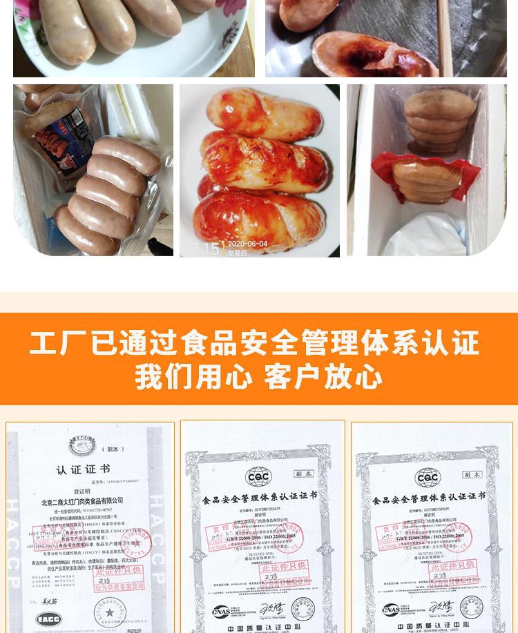 世锦赛肉类供应商 大红门 火山石烤肠 2斤 猪肉含量≥80% 图3