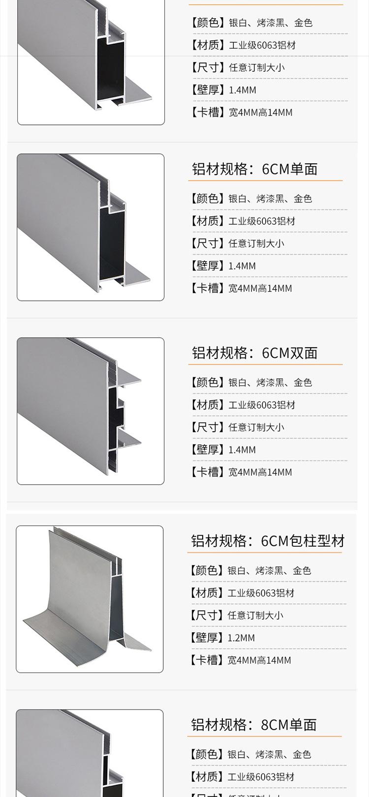 卡布灯箱型材软膜灯箱铝合金边框包柱型铝材拉布双面灯箱型材详细照片