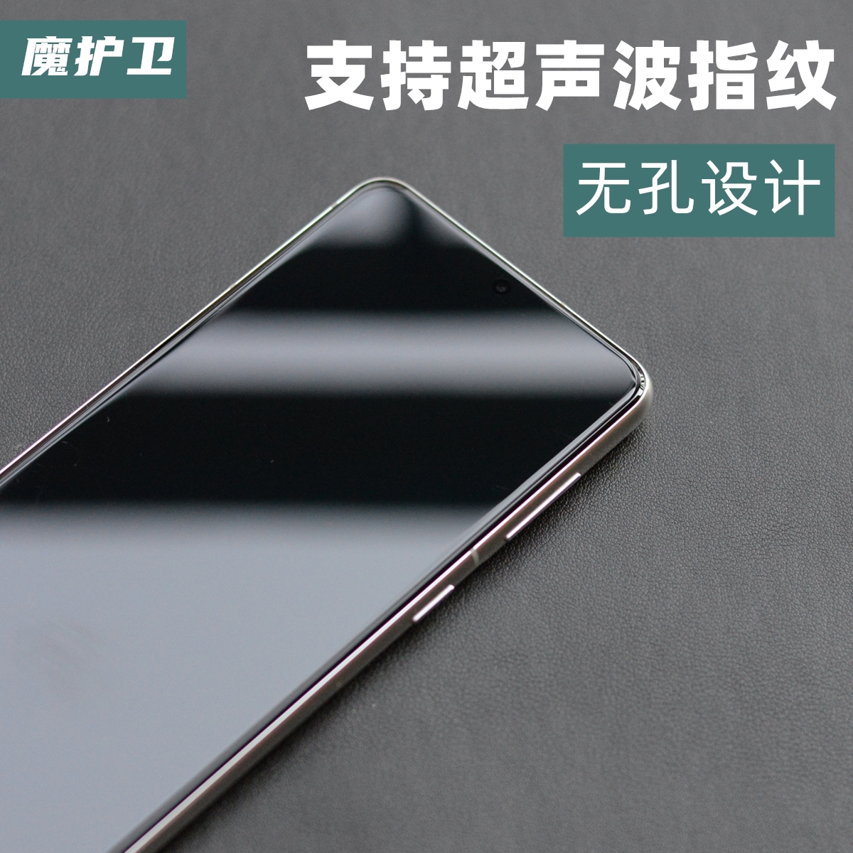 魔护卫 三星S21超薄钢化膜超高清S21+手机膜非全屏覆盖无白边贴膜防指纹解锁透明半屏S20fe