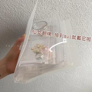 PVC透明收纳包密封袋耳环饰品防氧化袋子项链ins首饰防尘袋收纳册