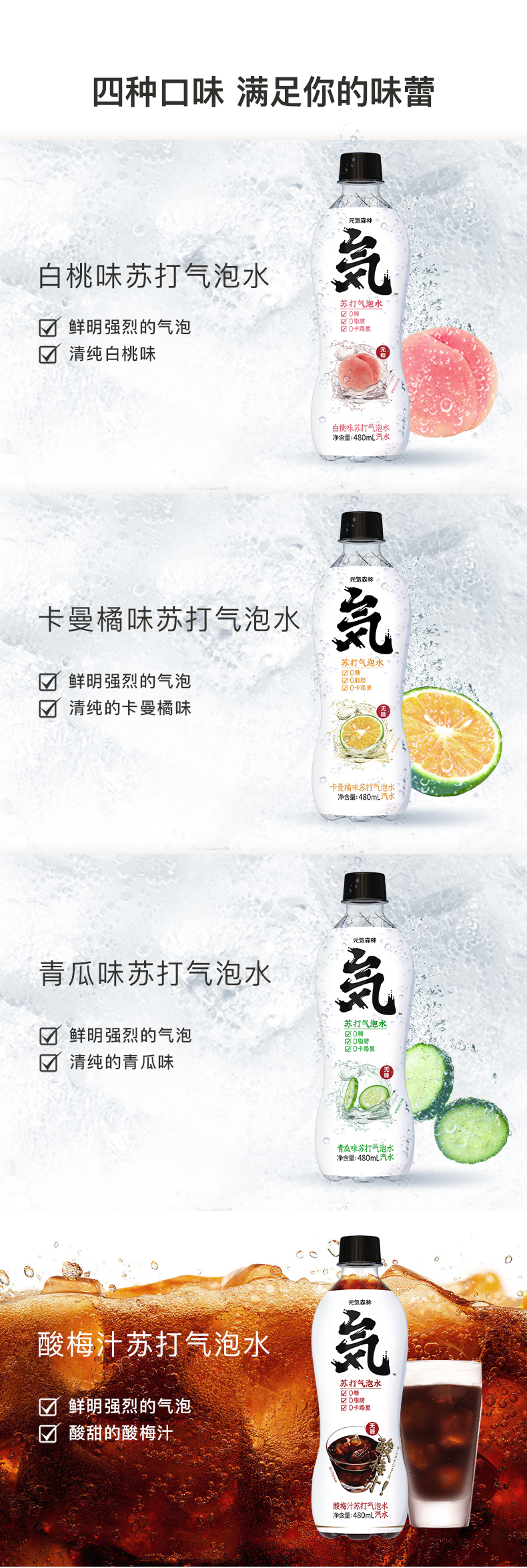 元気森林 0糖0脂0卡路里 白桃/青瓜/卡曼橘味苏打气泡水 480ml*12瓶 图4