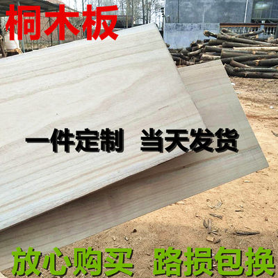 Custom made wood board material 1cm 1.2cm solid paulownia wood board DIY handmade solid wood board building model material