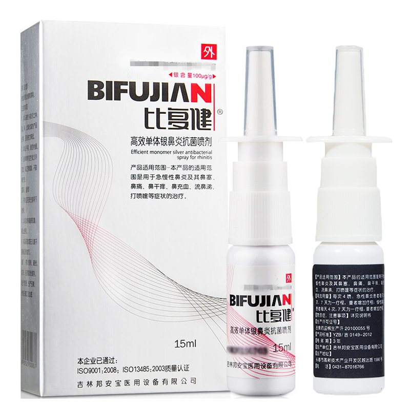 比复健鼻喷剂鼻炎银离子抗菌喷雾喷剂过敏性鼻炎神器儿童鼻炎喷雾