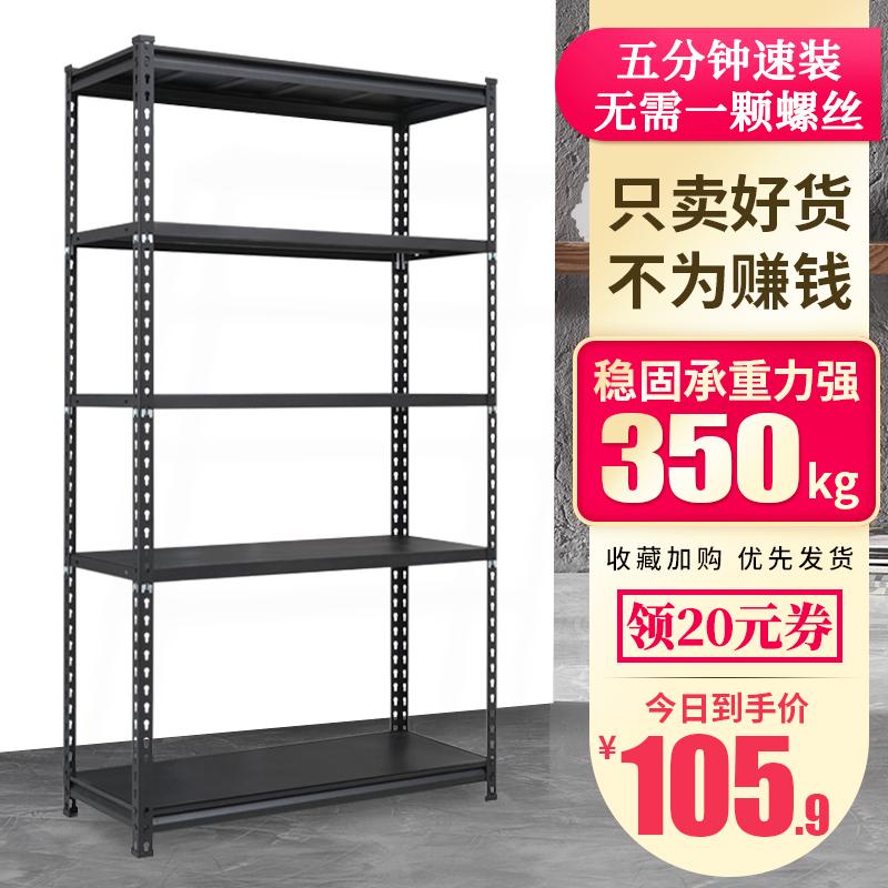 仓储货架家用阳台置物架多层落地黑色超市仓库展示储物铁架子角钢