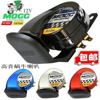 Shipping Motorcycle Electric Pedal Modified Accessories Car Powered Scooter 12V Snail Tweeter Waterproof