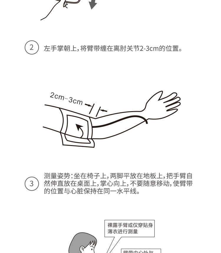 【振海康】智能电子血压计家用全自动