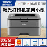 Brother HL-2260D black and white laser printer home small family a4 student computer automatic double-sided printer test paper high-speed commercial cheap toner writing homework office dormitory