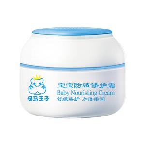 儿童面霜滋润保湿宝宝婴儿干燥润肤霜 苹果脸 防皴裂正品