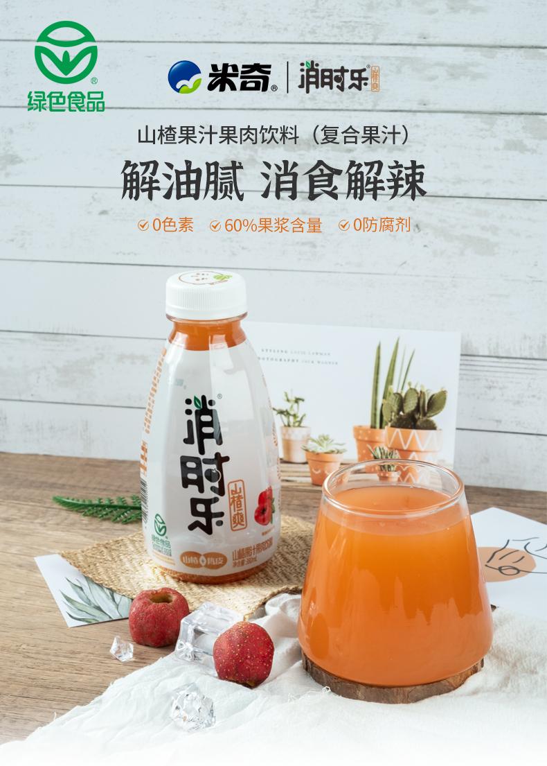 消时乐 南太行山 野生山楂汁 380ml*6瓶 消化解腻开胃 果浆含量≥60% 图1