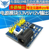 Power module 3.3V 5V 12V multiplex output voltage conversion module DC-DC 12V turn 3.3V 5V