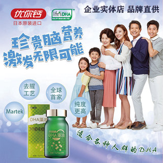 Japan You Your calcium DHA seaweed oil baby baby baby baby newborn pregnant women specialized algae oil