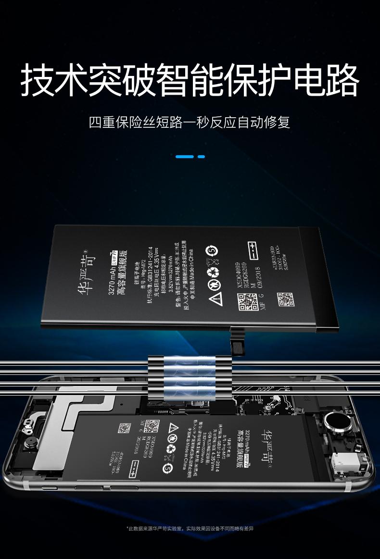 华严苛 苹果 全系列 多20%高容量电池 2990mAh 实测电池更耐用 图28