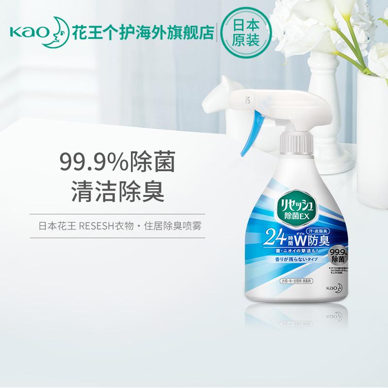 日本花王 衣物除臭喷雾 空气清新剂 370ml