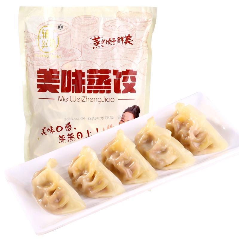 蒸饺速冻早餐鲜肉玉米蔬菜蒸煎饺2斤装速食速冻水饺子袋装商用