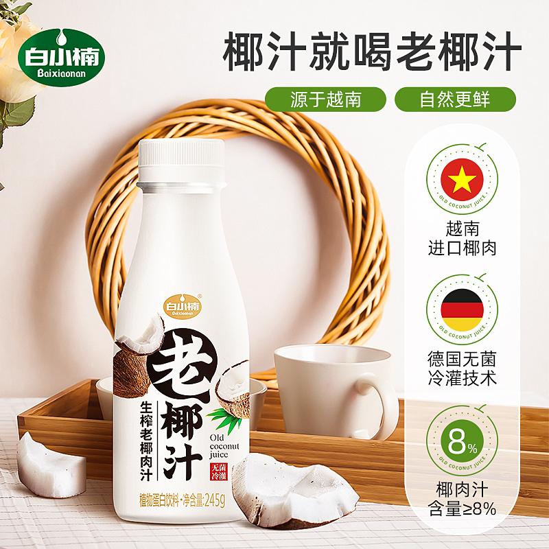 椰谷 白小楠 生榨老椰肉汁 245gx8瓶