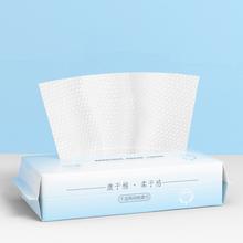 【康柔】加厚洗脸巾一次性纯棉洁面巾50抽