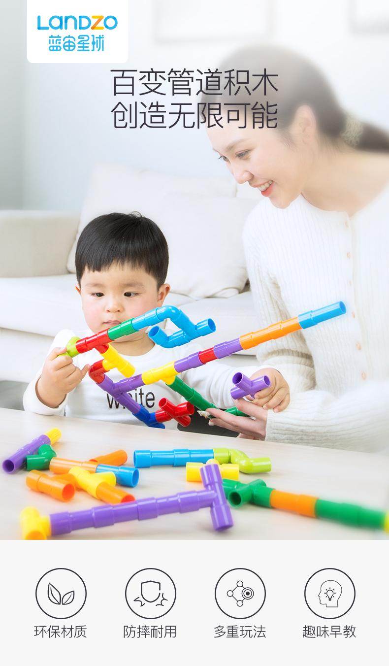 蓝宙 儿童管道积木玩具 天猫优惠券折后¥19.9包邮(¥29.9-10)