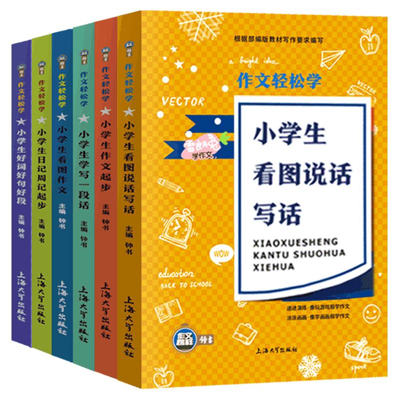 【全套6本】1-3年级注音 小学�生作文写作技巧1-2-3年级注音好词好句好段优秀作文入门训练一∮年级看图说话写话训练二年级作文书