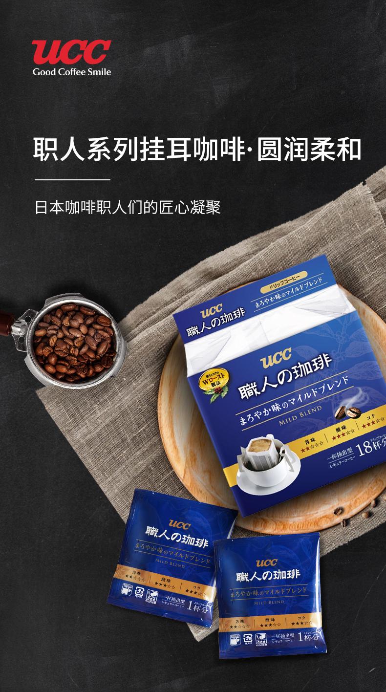 日本进口 UCC 悠诗诗 职人系列 挂耳咖啡 7g*18袋*2件 天猫优惠券折后¥55包邮