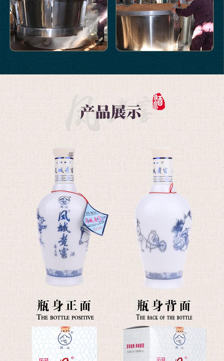 中华老字号 凤城老窖 百年窖50度浓香型粮食酒 500ml/瓶 图8
