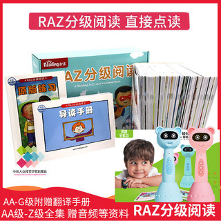 RAZ graded reading picture book aa English graded picture book Reading A-Z eBay easy point WiFi point reading pen