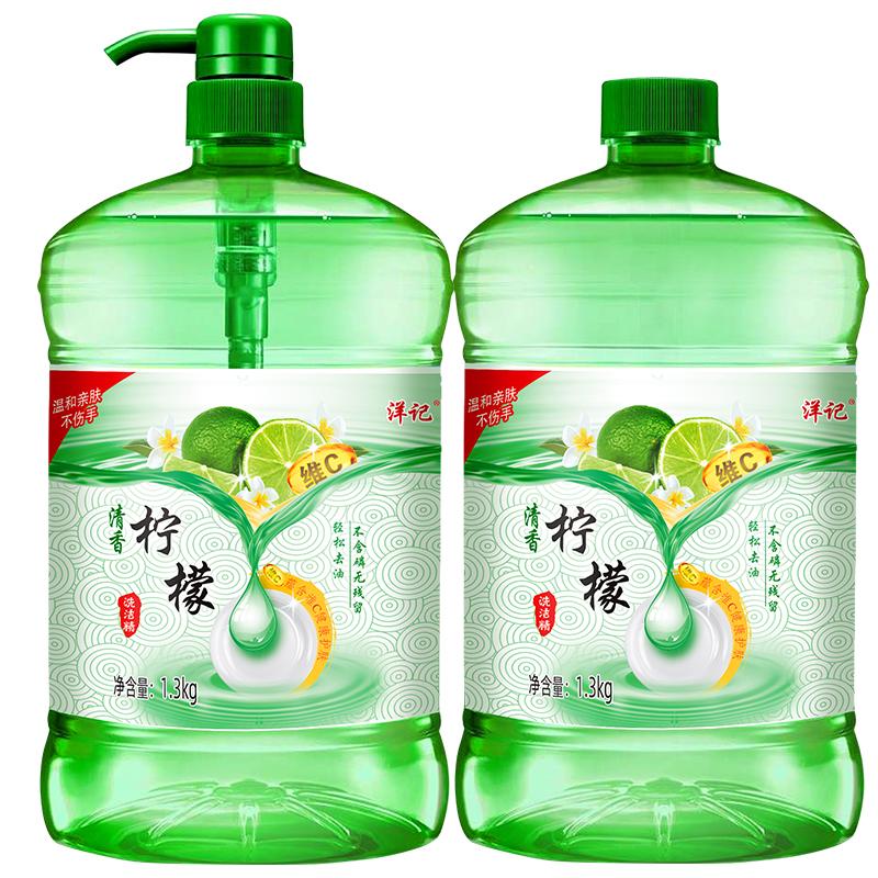 【洋记】洗洁精家庭装1.3kg*2瓶