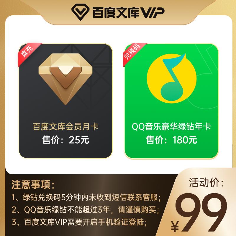 QQ音乐豪华绿钻会员12个月 + 百度文库会员月卡  天猫优惠券折后¥99秒充(¥199-100)