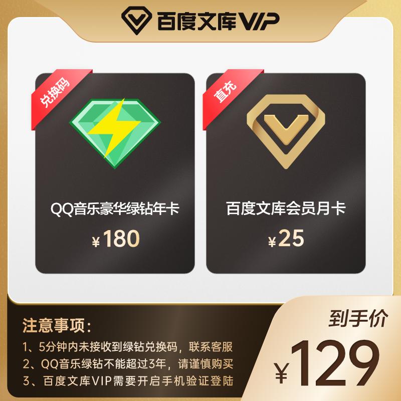 QQ音乐豪华绿钻年卡+百度文库月卡