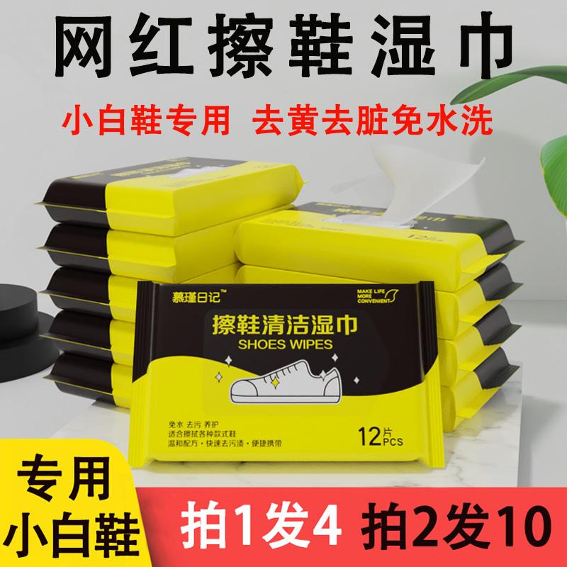 去黄去脏免水洗:慕瑾日记 擦鞋湿巾 12片x4包