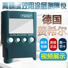 German Fischer MPO coating thickness gauge MPOR dual-purpose film thickness gauge coating paint galvanized coating TH20