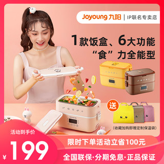 Joyoung line electric lunch box heating insulation self-heating insulation cooking rice hot dishes artifact pot office worker portable