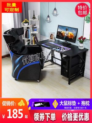Internet cafe Internet cafe sofa table home chair set desktop computer table game single office gaming table one seat