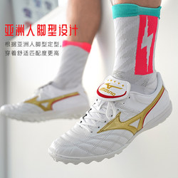 Mizuno/Mizuno joint WAVE CUP AS broken nail human grass adult football shoes male P1GD201962