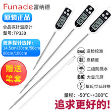 Funard Food Center Thermometer Liquid Milk Water Thermometer High Precision Oil Thermometer Probe Kitchen Baking