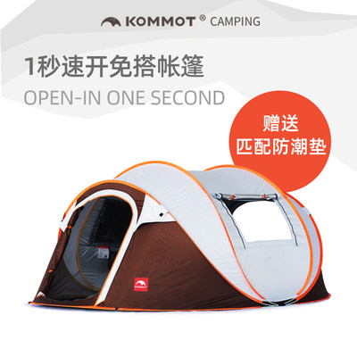 KOMMOT open tents in one second, outdoor camping, camping, thickening indoor children, automatic outdoor folding, rainproof