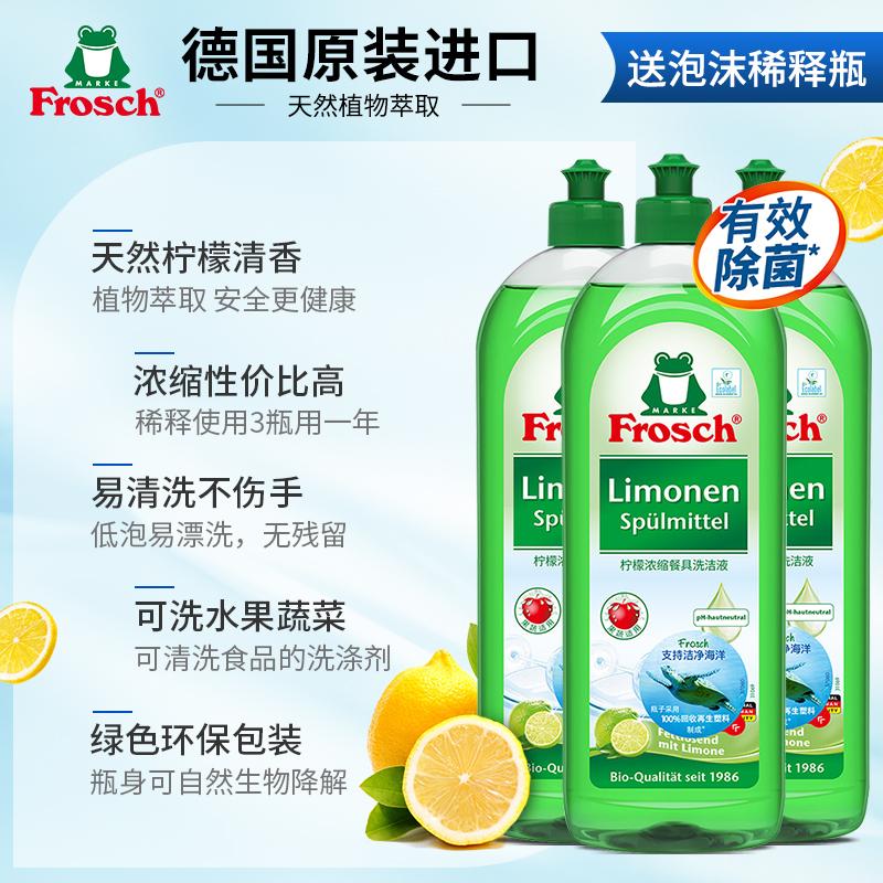 德国进口 Frosch 柠檬浓缩洗洁精 750mlx3瓶