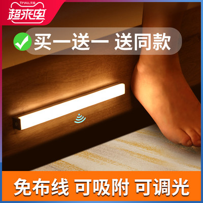 Long body sensing night light strip wireless self-adhesive charging wardrobe shoe cabinet cabinet light LED cabinet bottom lamp kitchen