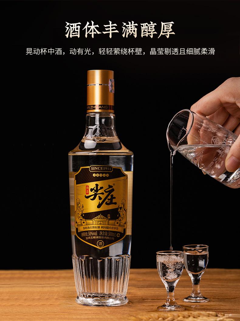 五粮浓香 尖庄 50度浓香型白酒 500ml*2瓶 礼盒装 图8